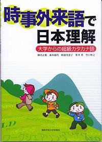 大学からの超級カタカナ語時時外来語で日本理解