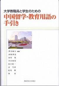 大学教職員と学生のための中国留学・教育用語の手引き