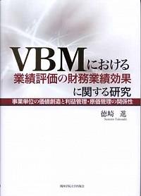 事業単位の価値創造と利益管理・原価管理の関係性VBMにおける業績評価の財務業績効果に関する研究