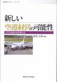 LCCの求める空港とは新しい空港経営の可能性