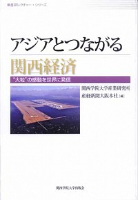 """""""大粒""""の感動を世界に発信アジアとつながる関西経済"""