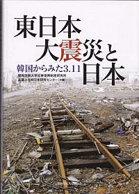 韓国からみた3.11東日本大震災と日本