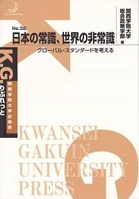 グローバル・スタンダードを考える日本の常識、世界の非常識