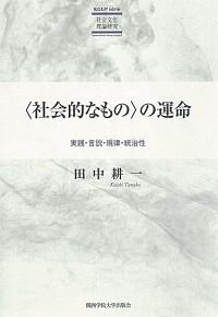 実践・言説・規律・統治性〈社会的なもの〉の運命
