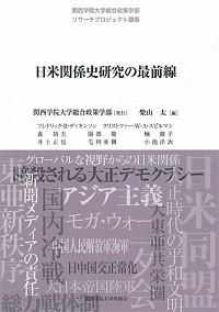 日米関係史研究の最前線