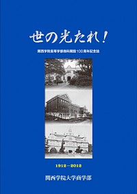 関西学院高等学部商科開設100周年記念誌世の光たれ!