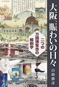 二つの万国博覧会の解剖学大阪、賑わいの日々