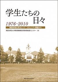 関西学院大学カレッジ・コミュニティ調査から学生たちの日々 1976-2010