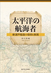 新渡戸稲造の信仰と実践太平洋の航海者