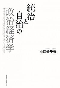 統治と自治の政治経済学