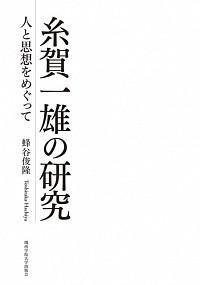 人と思想をめぐって糸賀一雄の研究
