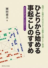 地域(マチ)復興のためのゼロからの挑戦と実践システム理論 鳥取県智頭町30年の地域経営モデルひとりから始める事起こしのすすめ