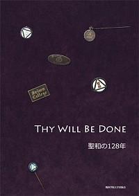 聖和の128年Thy Will Be Done