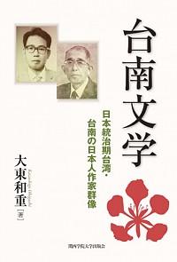 日本統治期台湾・台南の日本人作家群像台南文学