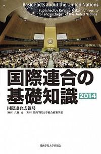 国際連合の基礎知識 2014年版