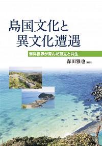 海洋世界が育んだ孤立と共生島国文化と異文化遭遇