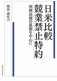 判例法理の展開を中心に日米比較 競業禁止特約