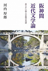 柔らかい個人主義の系譜阪神間近代文学論