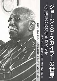 人種概念の虚構性を見透かす 小説『ノーモア黒人(ブラック)』とジャーナル著作物の翻訳、およびスカイラーについての一考察ジョージ・S・スカイラーの世界