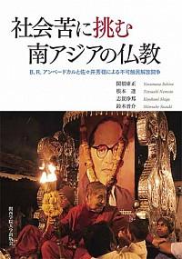 B. R. アンベードカルと佐々井秀嶺による不可触民解放闘争社会苦に挑む南アジアの仏教