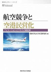 アビエーション・ビジネスの最前線OD版 航空競争と空港民営化