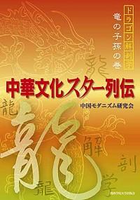 中華文化スター列伝