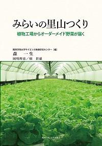 植物工場からオーダメイド野菜が届くみらいの里山つくり