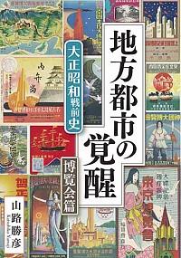 大正昭和戦前史 博覧会篇地方都市の覚醒