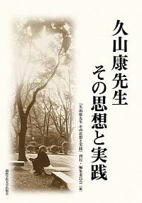 久山康先生 その思想と実践