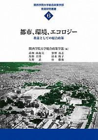 教養としての総合政策都市、環境、エコロジー