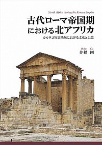カルタゴ周辺地域における文化と記憶古代ローマ帝国期における北アフリカ