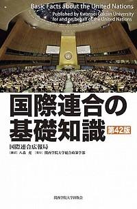 国際連合の基礎知識 第42版
