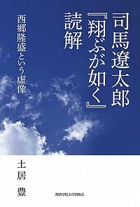 西郷隆盛という虚像司馬遼太郎『翔ぶが如く』読解