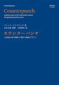 16世紀の活字製作と現代の書体デザインカウンターパンチ