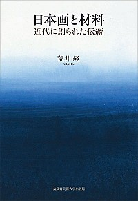 近代に創られた伝統日本画と材料