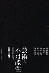 瀧口修造 中井正一 岡本太郎 針生一郎 中平卓馬芸術の不可能性