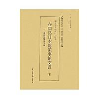 附 通商局関係文書満州事変前夜における在間島日本総領事館文書(下)
