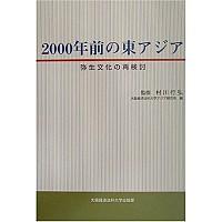 弥生文化の再検討2000年前の東アジア