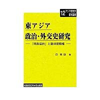 「間島協約」と裁判管轄権東アジア政治・外交史研究