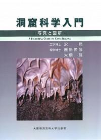 写真と図解洞窟科学入門