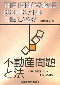 不動産問題からの法学への接近不動産問題と法