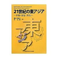 平和・安定・共生21世紀の東アジア