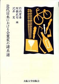 近代日本における企業家の諸系譜