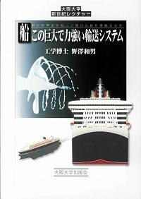 船の世界史を知って現代の船を理解する本船 この巨大で力強い輸送システム