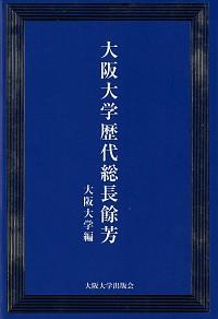 大阪大学歴代総長餘芳