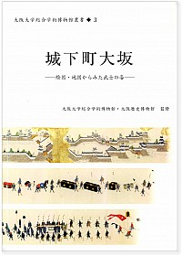絵図・地図からみた武士の姿城下町大坂