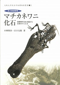 恐竜時代を生き延びた日本のワニたち巨大絶滅動物 マチカネワニ化石