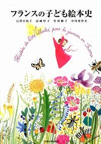 フランスの子ども絵本史