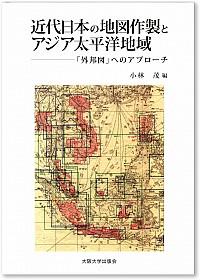 「外邦図」へのアプローチ近代日本の地図作製とアジア太平洋地域