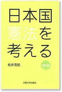 日本国憲法を考える 第2版